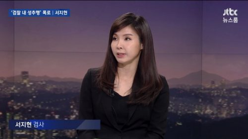Seo Ji-hyun during her sensational TV interview with JTBC