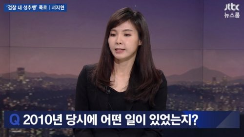 Prosecutor Seo has been responsible for waking South Korea up to the damage that misogyny and sexual harassment are doing to the country.