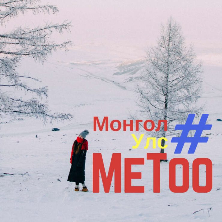 MeToo reaches Mongolia