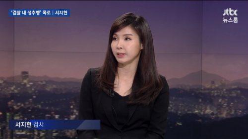 Seo Ji-hyun during her sensational TV interview with JTBC