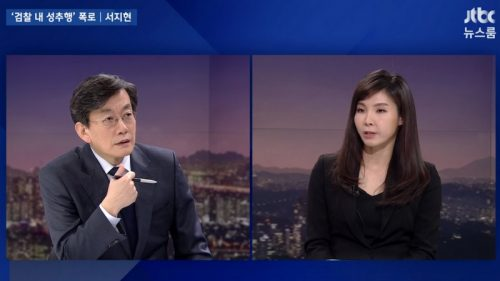Sohn Suk-hee opens his interview with Seo Ji-hyun, the prosecutor who suffered eight years of humiliation in her career after experiencing sexual harassment at work.