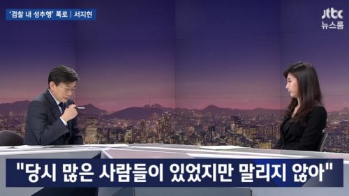 The anchor Sohn Suk-hee almost at a loss for words as Seo Ji-hyun describes what happened after she reported being sexually harassed.