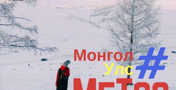 MeToo reaches Mongolia
