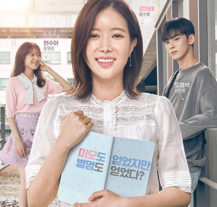 My ID is Gangnam Beauty—K Drama Review | April Magazine