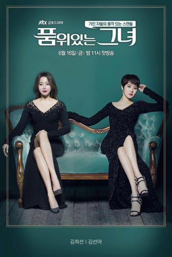 Woman of Dignity poster, conflict between women