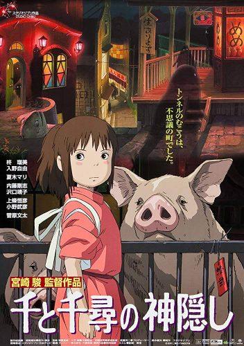 Spirited Away, original Japanese poster